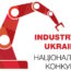 Команда ООО «Азов Контролз» приняла участие в национальном конкурсе «Industry 4.0 Ukraine»