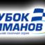 Завершен сезон Кубка Лиманов 2018