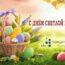 (Русский) С праздником Пасхи!