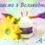 (Українська) Вітаємо Вас зі світлим святом Христового Воскресіння!